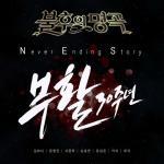 Tải bài hát hot Immortal Song: Singing The Legend (Single) mới online