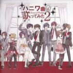 Tải bài hát HoneyWorks Kyoku Utattemita 2 mới