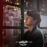 Nghe nhạc hot Dám Ngốc Nghếch Một Lần / 你敢不敢再傻一次 (EP) hay online
