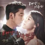 Nghe nhạc hay The Full Sun OST Mp3 hot