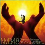 Nghe nhạc mới Idol No Yoake (1st Stage - Studio Recording) Mp3 trực tuyến