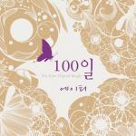 Nghe nhạc hot 100 Days (Digital Single) mới online