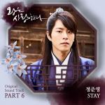 Tải nhạc mới The King Loves OST Part 6 (Single)