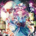 Tải nhạc mới Rei Sakura Ni Nemuru Mp3