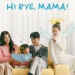 Tải bài hát Hi Bye, Mama! OST online