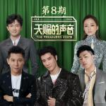 Tải bài hát mới Giọng Ca Thiên Phú / 天賜的聲音 (Tập 8) về điện thoại
