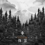 Tải bài hát hot Ngụy Trang / 伪装 (Single) mới online
