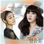 Tải bài hát Mp3 Ice Flower (Digital Single 2011) online