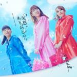 Tải nhạc Shitsuren, Arigato (失恋、ありがとう) (Type C) Mp3 trực tuyến