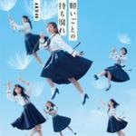 Nghe nhạc online Negaigoto No Mochigusare (Type B) mới