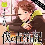 Tải nhạc mới Boku No Seishun Nikki - Kono Kimochi Ni Kitzuku Made chất lượng cao