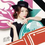 Nghe nhạc Mp3 Koi Uta (Single)