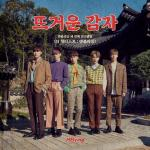 Tải nhạc hay The Hottest: N.Flying (Mini Album) trực tuyến