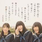 Nghe nhạc mới Suzukake No Ki No Michi De... (abbr.) Yaya Kihazukashii Ketsuron No You Na Mono (Type A) Mp3