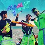 Tải nhạc hot Du Ri Jyu Wa X Linda X Lets Dance (Single) Mp3 mới