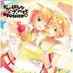 Tải nhạc online GigaBanana The Best - Usushio Aji