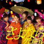 Nghe nhạc mới Oricon Top 100 Singles 2013 Mp3 trực tuyến
