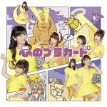 Tải nhạc online Kokoro No Placard (Type A)