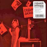 Tải nhạc online Seventh Chord (Special Theater Edition) Mp3 mới