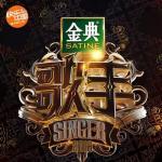 Nghe nhạc Singer 2018 China (Tập 3) mới online