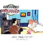 Nghe nhạc mới My Love (Unplugged) Mp3 miễn phí