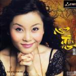 Nghe nhạc Mp3 Tâm Luyến / 心恋 trực tuyến