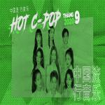 Tải nhạc Nhạc Hoa Hot Tháng 09/2020 trực tuyến