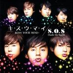 Tải nhạc online Kiss Your Mind / S.O.S (Smile On Smile) (Single) hay nhất