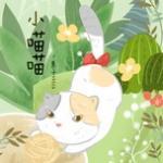 Download nhạc mới 小喵喵