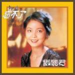 Nghe nhạc hot Back To Black Wang Bu Liao Deng Li Jun mới nhất