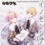 Tải nhạc hay Tsukiuta Series Duet CD 3: Inocencia về điện thoại