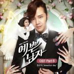 Nghe nhạc online Pretty Man OST chất lượng cao