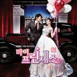 Tải bài hát My Princess OST Part. 1