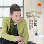 Download nhạc Wang Bu Liao