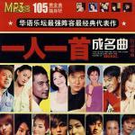 Nghe nhạc Mỗi Người Một Khúc Thành Danh / 一人一首成名曲 (CD2) Mp3 trực tuyến