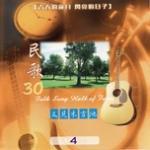 Download nhạc 民歌30 又見木吉他4 Mp3 online