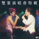 Nghe nhạc hot Shuang Ye Yan Chang Hui Te Ji mới nhất