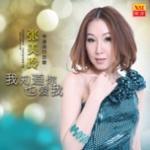Tải bài hát mới Hua Yu Liu Xing Lian Ge III Mp3 hot