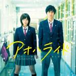 Nghe nhạc Ao Haru Ride Live Action OST Mp3 hot