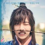Download nhạc online Even If I Die, It's You (Hwarang OST) chất lượng cao