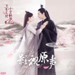 Nghe nhạc hay Tam Sinh Tam Thế (三生三世) Mp3 hot