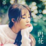 Nghe nhạc online For Hyehwa Mp3 hot