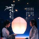 Tải bài hát Tam Sinh Tam Thế Thập Lý Đào Hoa (三生三世十里桃花) Mp3 mới