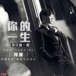 Tải bài hát hot Cả Một Đời Của Người, Tôi Chỉ Mượn Một Đoạn Đường (你的一生我只借一程) mới