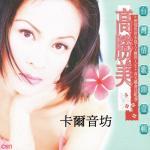 Download nhạc hay Wu Qing Shi Jie Duo Qing Ren mới online