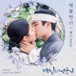 Nghe nhạc hot Cherry Blossom Love Song (100 Days My Prince OST) online