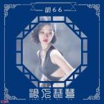 Tải bài hát mới Lãng Nhân Tì Bà (浪人琵琶) online
