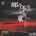 Tải bài hát online Rơi Vào Bể Tình (坠入爱河) miễn phí