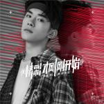 Download nhạc hot Điều Tuyệt Vời Vừa Mới Bắt Đầu / 精彩才刚刚开始 Mp3 trực tuyến