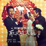Nghe nhạc hay Đừng Tiễn Anh (别送我) Mp3 trực tuyến